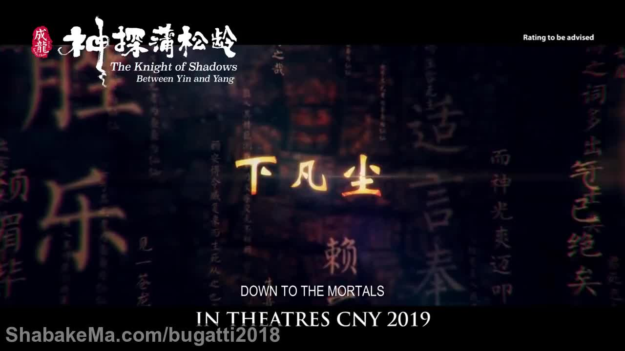 تریلر فیلم The Knight of Shadows Between Yin and Yang 2019